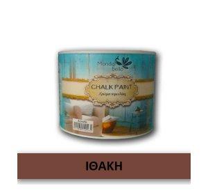 Χρώμα Κιμωλίας Ιθάκη καφέ κεραμιδί σοκολατί καπουτσίνο