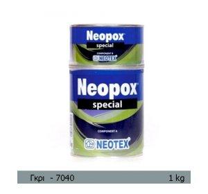 NEOPOX SPECIAL ΓΚΡΙ (A+B) 1kg- Εποξειδική Αντιδιαβρωτική Βαφή