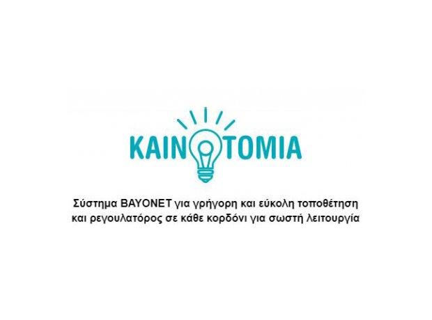 BAYONET καινοτομία