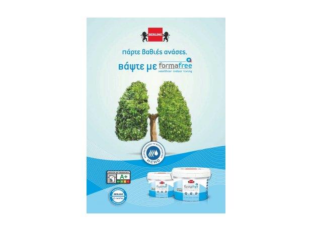 αναπνεύστε καθαρό αέρα
